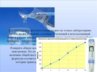 Сегодня оценить жесткость воды можно не только лабораторным путем, но и в до