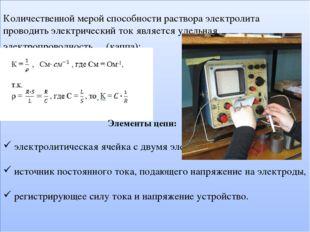 Количественной мерой способности раствора электролита проводить электрически
