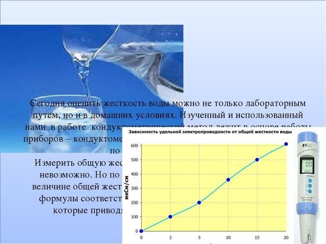 Сегодня оценить жесткость воды можно не только лабораторным путем, но и в до...