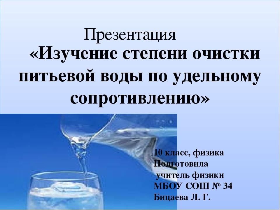 «Изучение степени очистки питьевой воды по удельному сопротивлению» Презента...