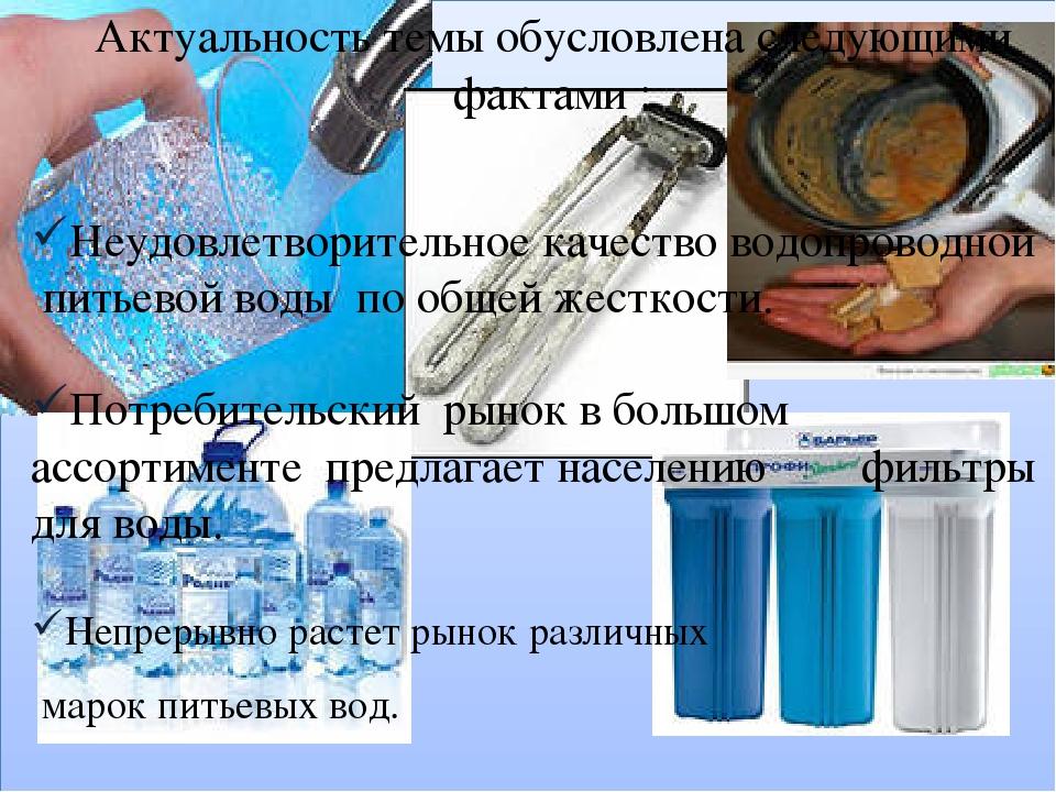 Неудовлетворительное качество водопроводной питьевой воды по общей жесткости...