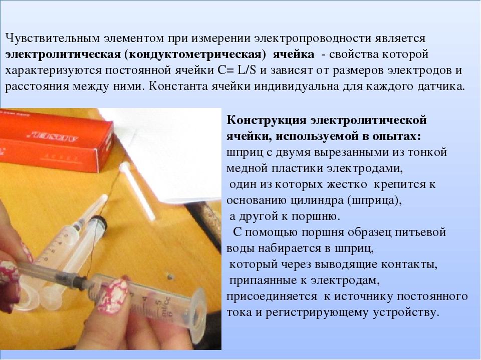 Чувствительным элементом при измерении электропроводности является электроли...
