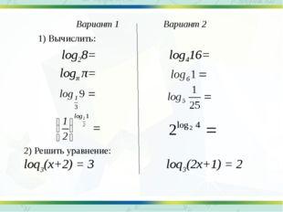 1) Вычислить: 2) Решить уравнение: loq3(x+2) = 3 loq3(2x+1) = 2 log28= log416