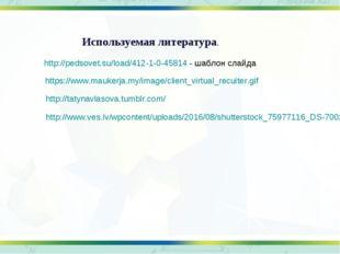 http://tatynavlasova.tumblr.com/ http://pedsovet.su/load/412-1-0-45814 - шабл