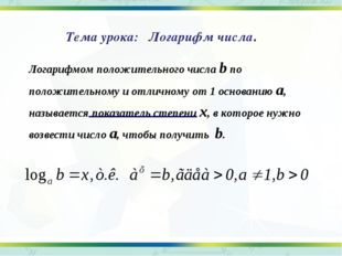 Логарифмом положительного числа b по положительному и отличному от 1 основани
