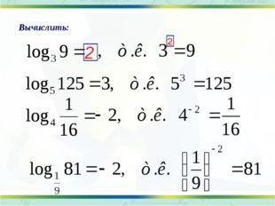 Вычислить: 2 2 2