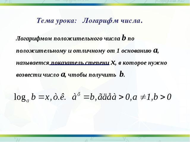 Логарифмом положительного числа b по положительному и отличному от 1 основани...