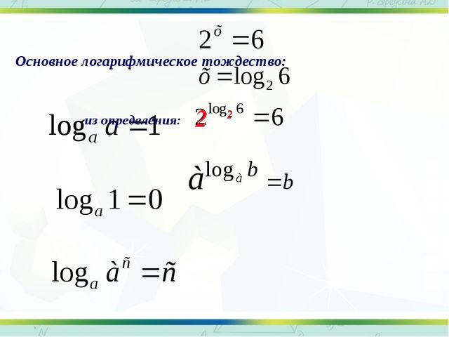 Основное логарифмическое тождество: из определения: