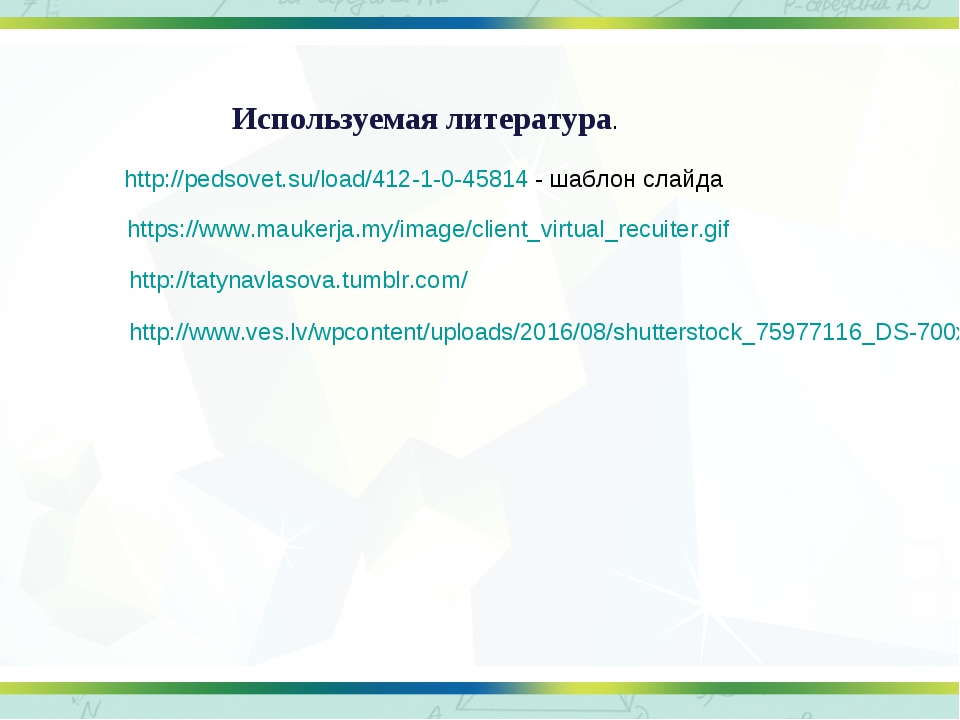 http://tatynavlasova.tumblr.com/ http://pedsovet.su/load/412-1-0-45814 - шабл...