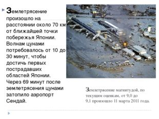 Землетрясение магнитудой, по текущим оценкам, от 9,0до 9,1произошло11 март