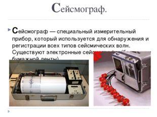 Сейсмограф. Сейсмограф — специальный измерительный прибор, который использует