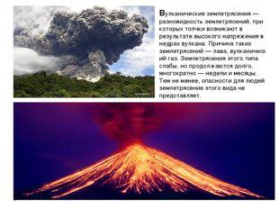 Вулканические землетрясения— разновидность землетрясений, при которых толчк
