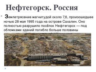 Нефтегорск. Россия Землетрясение магнитудой около 7,6, произошедшее ночью28
