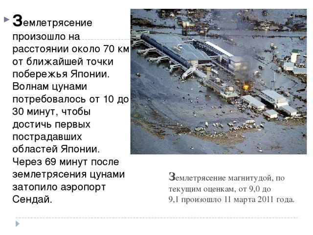 Землетрясение магнитудой, по текущим оценкам, от 9,0до 9,1произошло11 март...