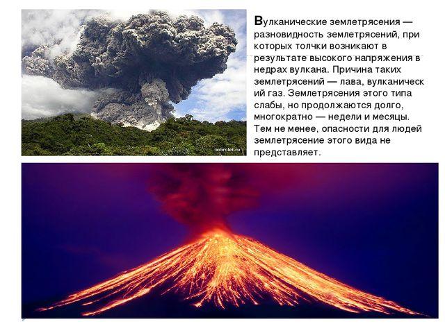 Вулканические землетрясения— разновидность землетрясений, при которых толчк...