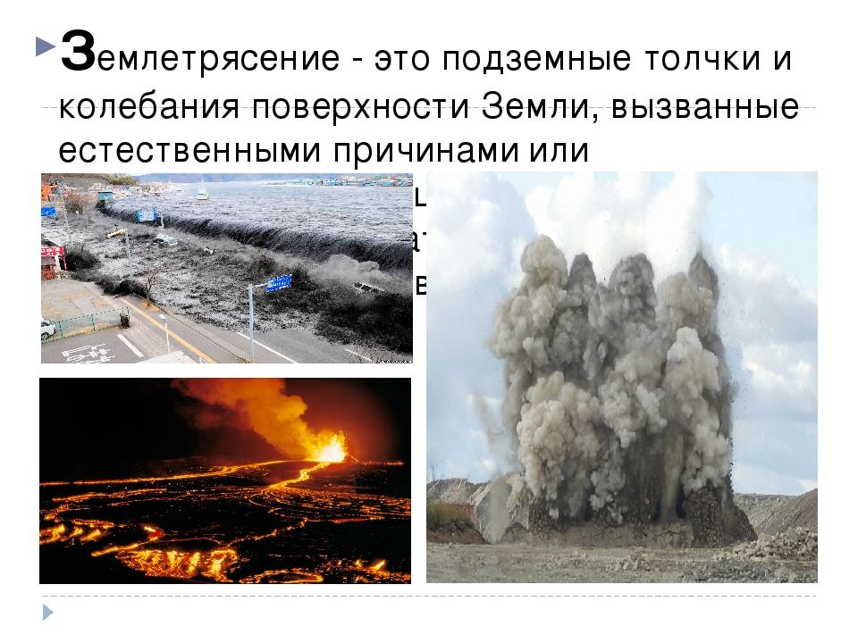 Землетрясение - это подземные толчки и колебания поверхностиЗемли, вызванны...