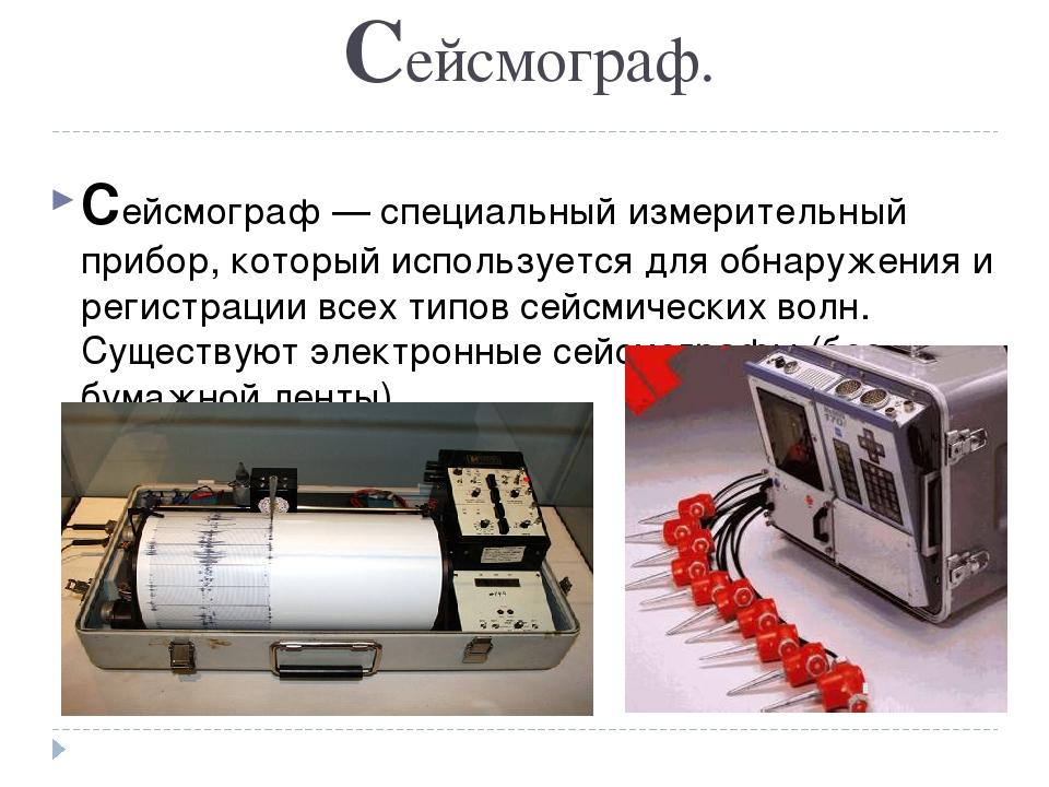 Сейсмограф. Сейсмограф — специальный измерительный прибор, который использует...