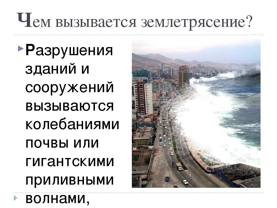 Чем вызывается землетрясение? Разрушения зданий и сооружений вызываются колеб...