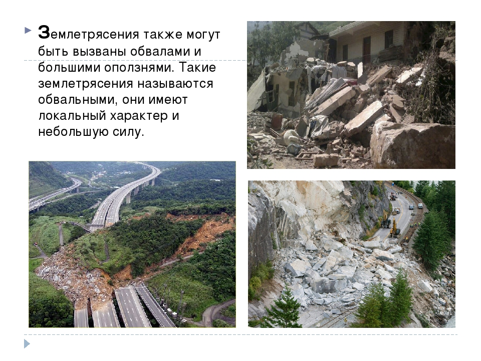 Землетрясения также могут быть вызваныобваламии большими оползнями. Такие...