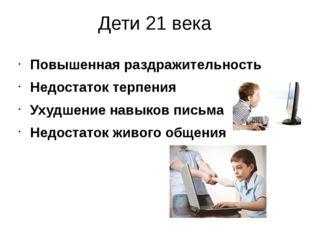 Дети 21 века Повышенная раздражительность Недостаток терпения Ухудшение навык