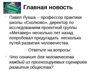 Главная новость Павел Лукша -- профессор практики школы «Сколково», директор