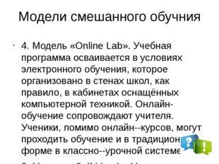 Модели смешанного обучния 4. Модель «Online Lab». Учебная программа осваивает
