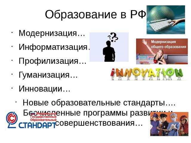 Образование в РФ Модернизация… Информатизация… Профилизация… Гуманизация… Инн...