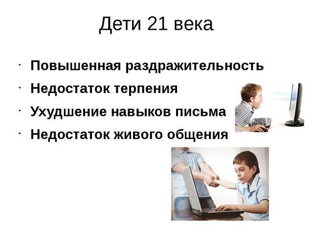 Дети 21 века Повышенная раздражительность Недостаток терпения Ухудшение навык...