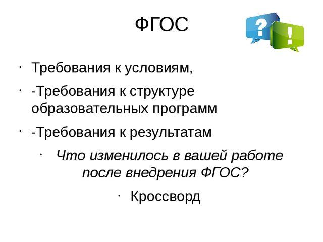 ФГОС Требования к условиям, -Требования к структуре образовательных программ...