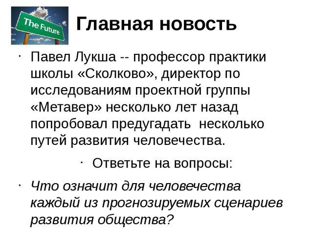 Главная новость Павел Лукша -- профессор практики школы «Сколково», директор...