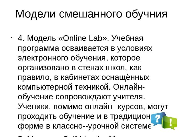 Модели смешанного обучния 4. Модель «Online Lab». Учебная программа осваивает...