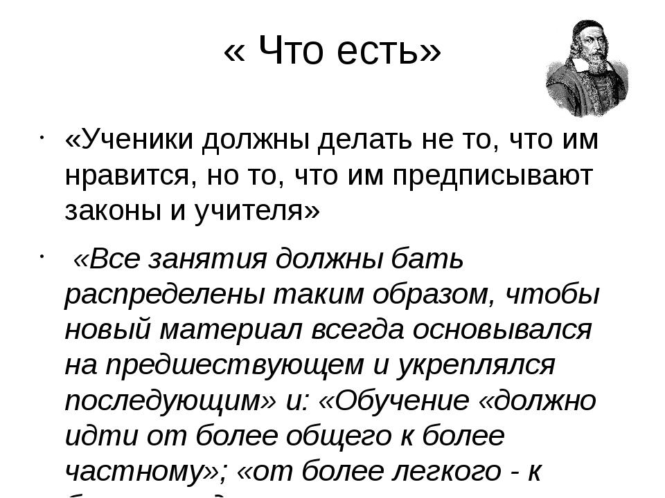 « Что есть» «Ученики должны делать не то, что им нравится, но то, что им пред...