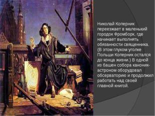 Николай Коперник переезжает в маленький городок Фромборк, где начинает выполн