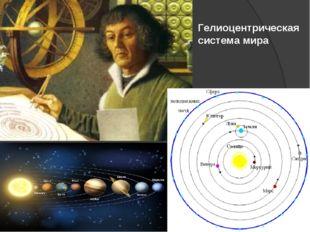 Гелиоцентрическая система мира