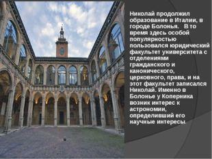 Николай продолжил образование в Италии, в городе Болонья. В то время здесь