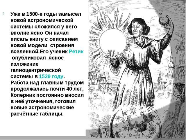 Уже в 1500-е годы замысел новой астрономической системы сложился у него вполн...