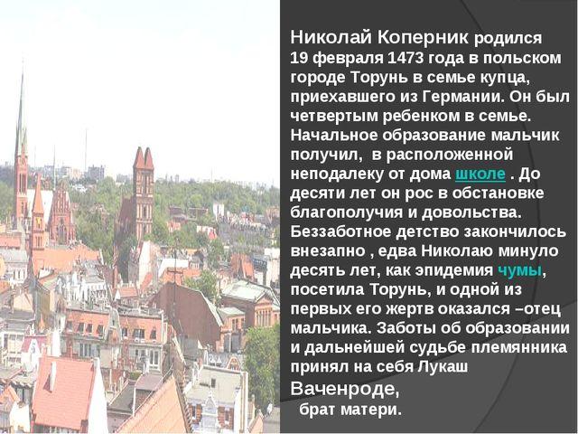 Николай Коперник родился 19 февраля1473 года в польском городе Торунь в сем...