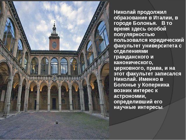 Николай продолжил образование в Италии, в городе Болонья. В то время здесь...