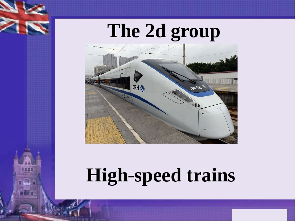 The 2d group High-speed trains