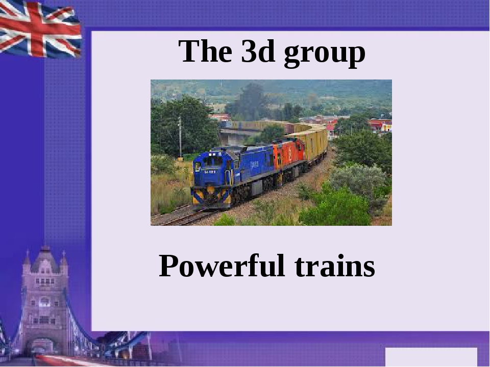 The 3d group Powerful trains