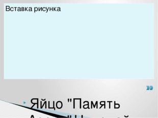 "Яйцо ""Память Азова"" Николай II в 1890-1891 годах совершил путешествие на Вос"