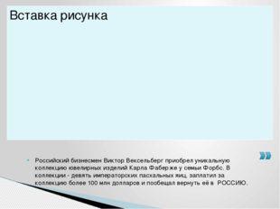Российский бизнесмен Виктор Вексельберг приобрел уникальную коллекцию ювелирн