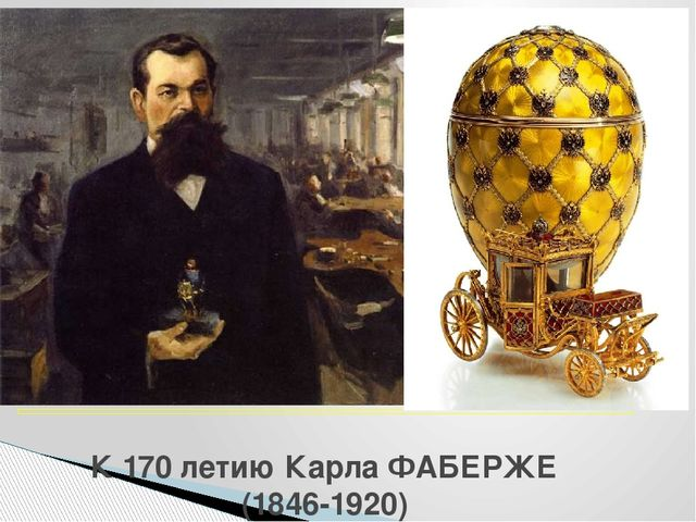 К 170 летию Карла ФАБЕРЖЕ (1846-1920)