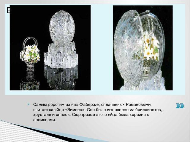 Самым дорогим из яиц Фаберже, оплаченных Романовыми, считается яйцо «Зимнее»....