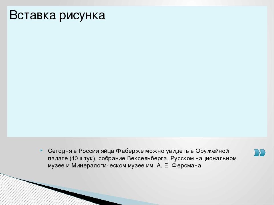 Сегодня в России яйца Фаберже можно увидеть в Оружейной палате (10 штук), соб...