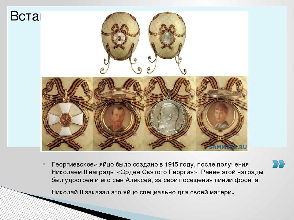 Георгиевское» яйцо было создано в 1915 году, после получения Николаем II нагр...