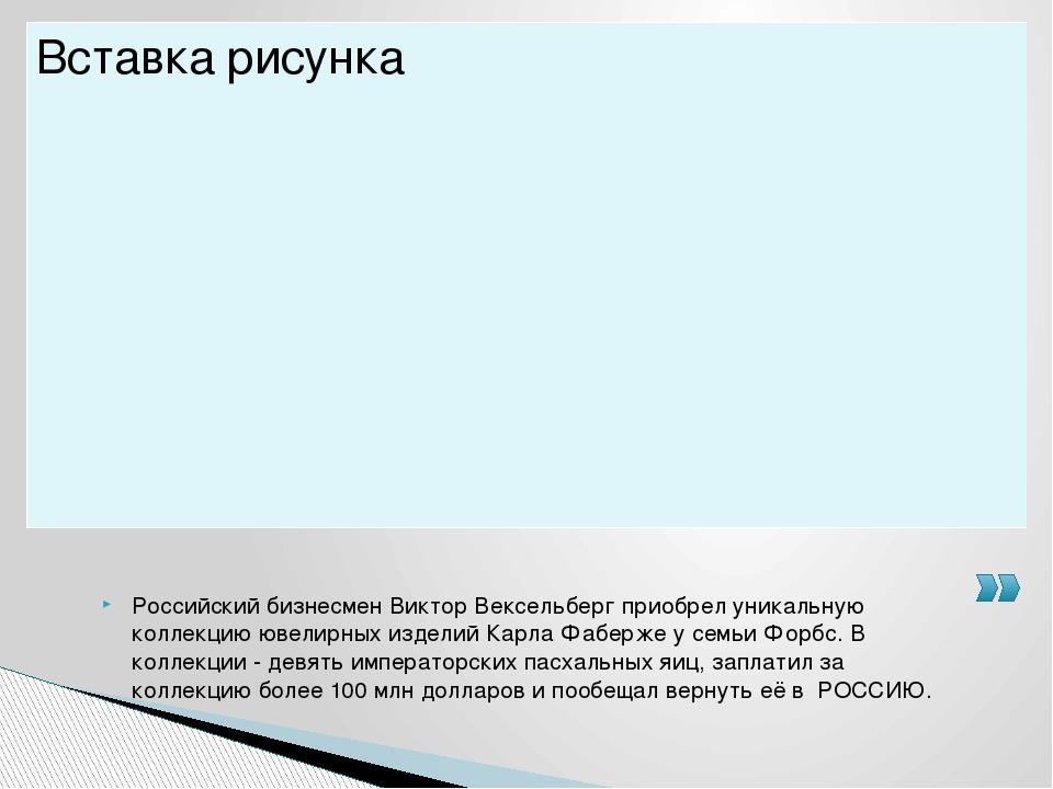 Российский бизнесмен Виктор Вексельберг приобрел уникальную коллекцию ювелирн...