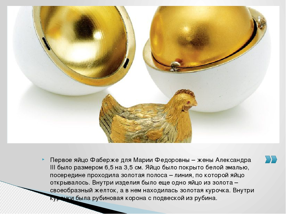 Первое яйцо Фаберже для Марии Федоровны – жены Александра III было размером 6...