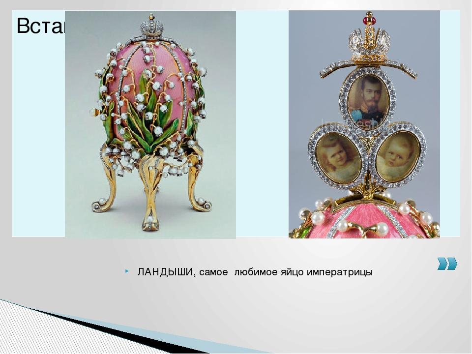 ЛАНДЫШИ, самое любимое яйцо императрицы