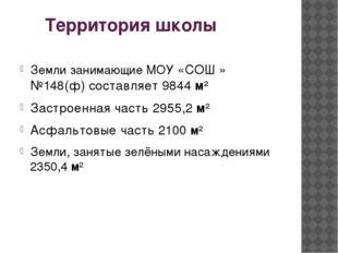 Территория школы Земли занимающие МОУ «СОШ » №148(ф) составляет 9844 м² Заст